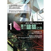 世界頂尖建築之旅 第1集 ART ET CULTURE Architectures 1 (DVD)【那禾映畫】 - 限時優惠好康折扣