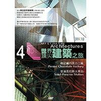 世界頂尖建築之旅 第4集 ART ET CULTURE Architectures 4 (DVD)【那禾映畫】