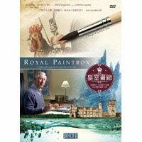皇室畫廊 Royal Paintbox (DVD)【那禾映畫】