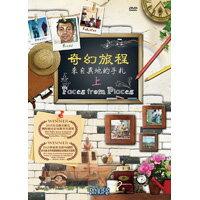 奇幻旅程 - 來自異地的手札(上)Faces from Places (DVD)【那禾映畫】 - 限時優惠好康折扣