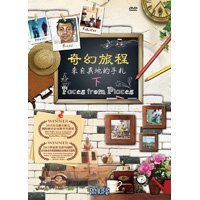 奇幻旅程 - 來自異地的手札(下)Faces from Places (DVD)【那禾映畫】 - 限時優惠好康折扣