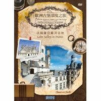 歐洲古堡深度之旅2 - 法國羅亞爾河谷地 Castles And Palaces Of Europe - Loire Valley In France (DVD)【那禾映畫】