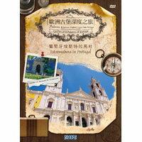 歐洲古堡深度之旅5 - 葡萄牙埃斯特拉馬杜拉 Castles And Palaces Of Europe - Estremadura In Portugal (DVD)【那禾映畫】 - 限時優惠好康折扣