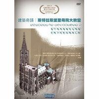 建築奇蹟-斯特拉斯堡聖母院大教堂 Builder's Challenge - Strasbourg Cathedrale (DVD)【那禾映畫】