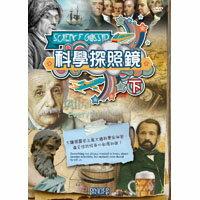 科學探照鏡(下)Science Gossip (DVD)【那禾映畫】 - 限時優惠好康折扣