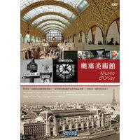奧塞美術館 Orsay (DVD)【那禾映畫】 - 限時優惠好康折扣