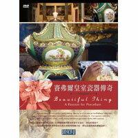 賽弗爾皇室瓷器傳奇 Beautiful Thing - A Passion for Porcelain (DVD)【那禾映畫】