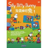 淘氣小班兔1 Silly Bitty Bunny 1 (DVD)【那禾映畫】