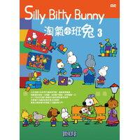 淘氣小班兔3 Silly Bitty Bunny 3 (DVD)【那禾映畫】