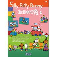 淘氣小班兔4 Silly Bitty Bunny 4 (DVD)【那禾映畫】
