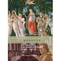 圖繪奧秘大發現1 - 波提切利《春》 Smart Secrets of Great Paintings - The Primavera, 1482, Sandro Botticelli (DVD)【那..
