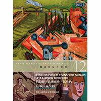圖繪奧秘大發現12 - 恩斯特.路德維希.基希納《法蘭克福的西港》 Smart Secrets of Great Paintings - Western Port In Frankfurt Am Main, 1916, Ludwig Kirchner (DVD)【那禾映畫】