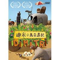 迪米小鳥奇遇記 第一季(下) Dimitri (DVD)【那禾映畫】 - 限時優惠好康折扣