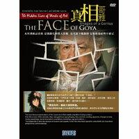 真相系列:藝術大師四部曲~真相哥雅 The Hidden Lives of Works of Art: Francisco de Goya (DVD)【那禾映畫】