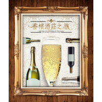 香檳酒莊之旅 History of the Wine of the Kings and t
