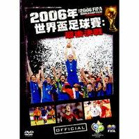 2006年世界盃足球賽:最後決戰 2006 FIFA World Cup: The Grand Finale (DVD)