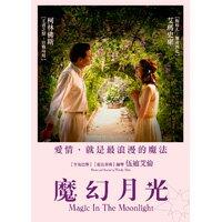 魔幻月光 Magic in the Moonlight (DVD)