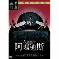 阿瑪迪斯 Amadeus (2DVD) - 限時優惠好康折扣