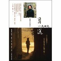 目送一九四九 龍應台的探索 (DVD) - 限時優惠好康折扣