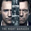 夜班經理 電視原聲帶 The Night Manager - Original Soundtrack  (CD) 【Silva Screen】