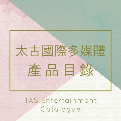 太古國際多媒體產品目錄 TAS Entertainment Catalogue - 限時優惠好康折扣