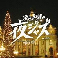 須永辰緒:整晚爵士樂-維納斯爵士樂精選3 Tatsuo Sunaga: -Jazz Allnighters- digs Venus Jazz Opus 3 (CD) 【Venus】 - 限時優惠好康折扣