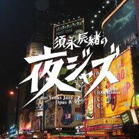 須永辰緒:整晚爵士樂-維納斯爵士樂精選4 Tatsuo Sunaga: -Jazz Allnighters- digs Venus Jazz Opus 4 (CD) 【Venus】 - 限時優惠好康折扣