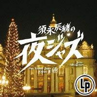 須永辰緒:整晚爵士樂-維納斯爵士樂精選3 Tatsuo Sunaga: -Jazz Allnighters- digs Venus Jazz Opus 3 (Vinyl LP) 【Venus】 - 限時優惠好康折扣