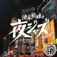 須永辰緒:整晚爵士樂-維納斯爵士樂精選4 Tatsuo Sunaga: -Jazz Allnighters- digs Venus Jazz Opus 4 (Vinyl LP) 【Venus】 - 限時優惠好康折扣