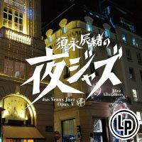 須永辰緒:整晚爵士樂-維納斯爵士樂精選5 Tatsuo Sunaga: -Jazz Allnighters- digs Venus Jazz Opus 5 (Vinyl LP) 【Venus】 0