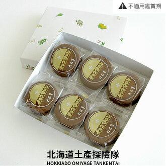【國際冷藏】「日本直送美食」[六花亭] 巧克力栗子小蛋糕 (6個入) ~ 北海道土產探險隊~ 2