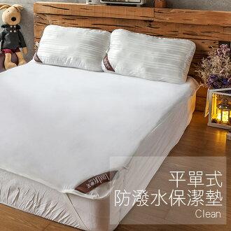 保潔墊 / 雙人特大-平單式【防潑水保潔墊-白色】3M專利防潑水配方 透氣佳,戀家小舖台灣製