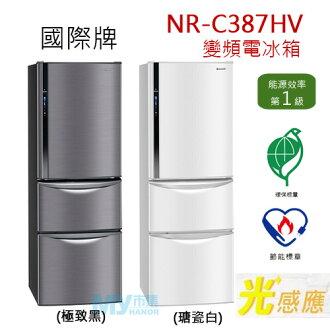 Panasonic國際牌 NR-C387HV 385L變頻電冰箱