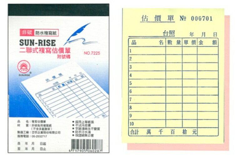 日昇牌 7225二聯非碳複寫估價單(附號碼)-直