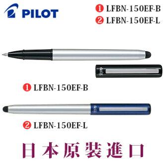 PILOT 百乐 LFBN-150EF-L LFBN-150EF-B 试点 摩擦笔 原子笔 FRIXION BALL Biz /支