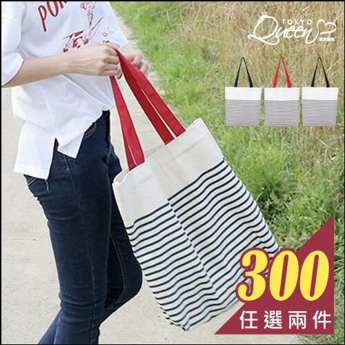 任兩件300元~小清新條紋配色帆布包.東京靚包. Memory. ~AZX23410~