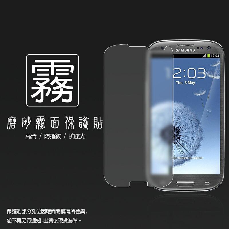 霧面螢幕保護貼 SAMSUNG Galaxy S3 i9300  亞太 S3 i939 保