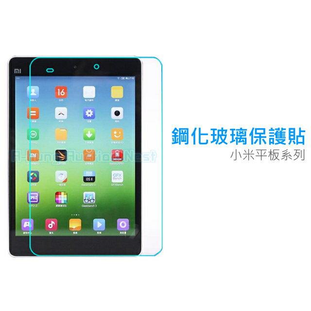 【小米平板系列】鋼化玻璃保護貼 小米平板 小米iPad 米Pad Mi 小米平版 強化玻璃貼 鋼化玻璃貼 螢幕保護貼