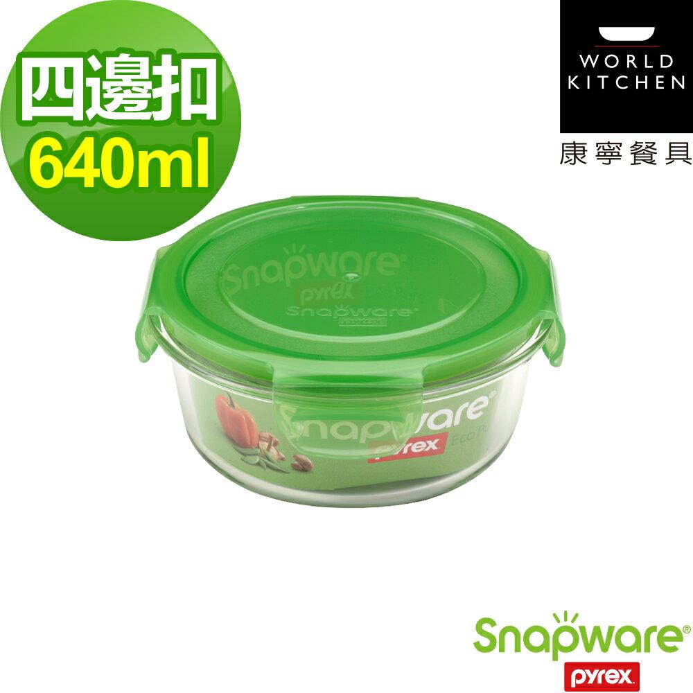 【美國康寧密扣】Eco Pure耐熱玻璃保鮮盒-圓形(640ml)