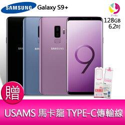 12期0利率  Samsung Galaxy S9+/S9 plus 128GB智慧手機 贈『USAMS 馬卡龍 TYPE-C傳輸線*1』▲最高點數回饋10倍送▲