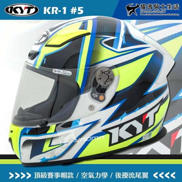 KYT安全帽KR-1#5選手彩繪全罩式頂級複合材質KR1雙D扣空氣力學耀瑪騎士機車部品