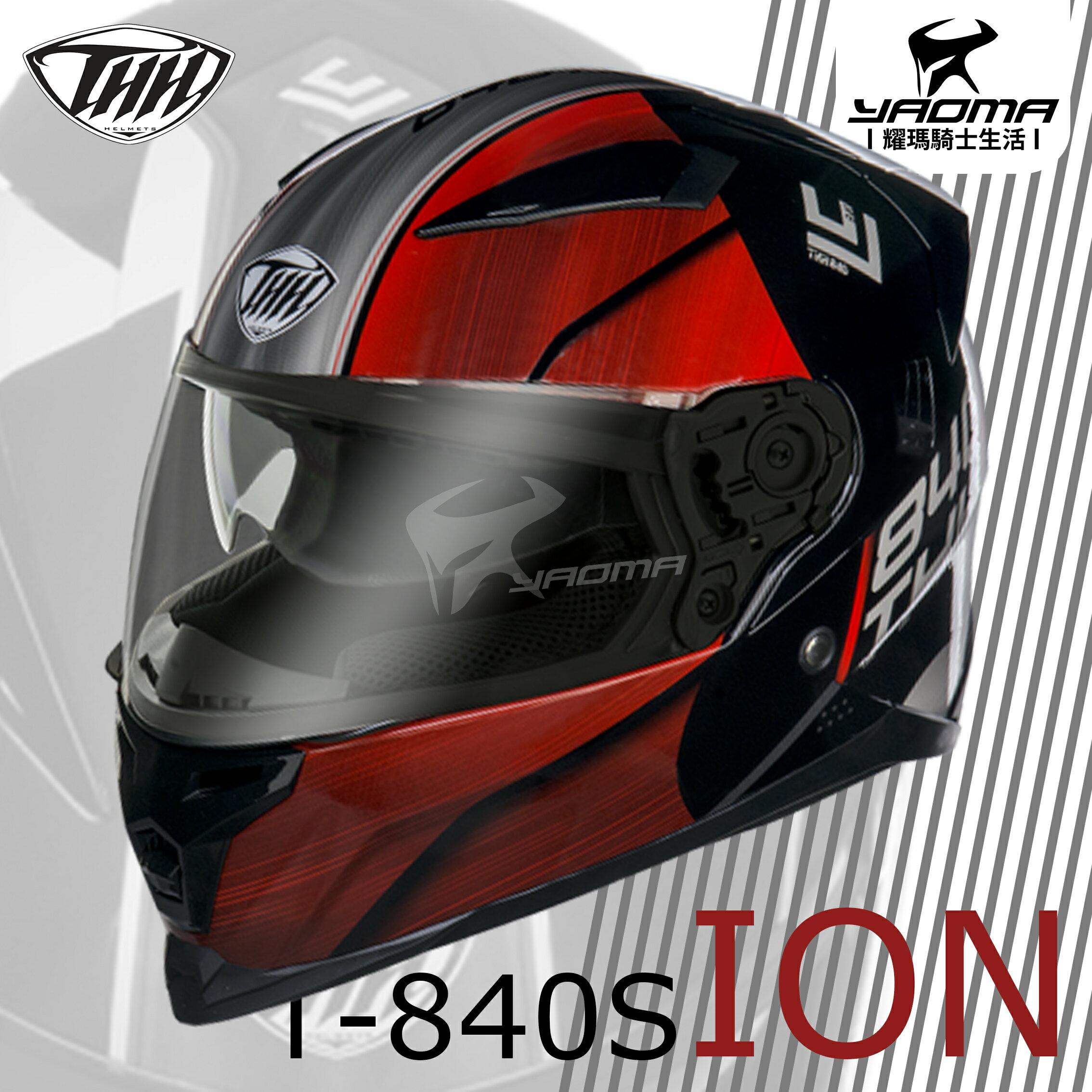 贈好禮 THH安全帽 T-840S ION 消光黑/紅灰 霧面 內置墨鏡 內鏡 雙D扣 全罩帽 T840S 耀瑪騎士