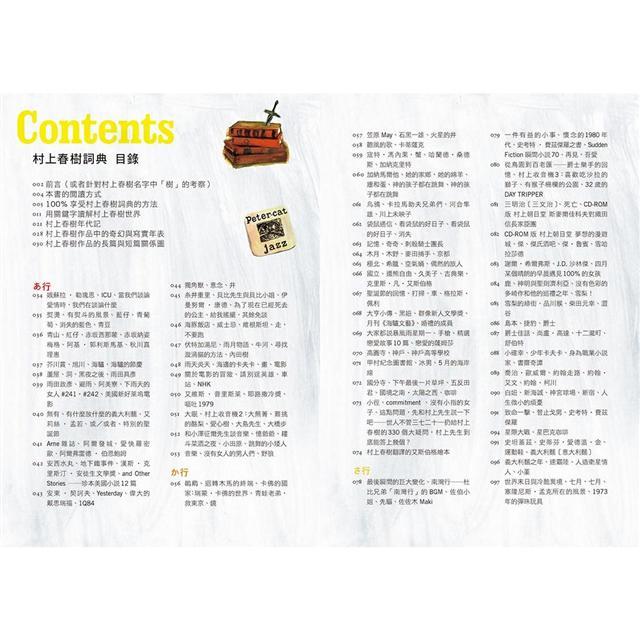村上春樹詞典:一本書讀懂村上春樹世界 1