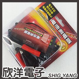 ※ 欣洋電子 ※ 電池測電器 (E02072) / 汽車電池檢測專用