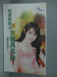 【書寶二手書T7/言情小說_NEE】嗆愛無敵之女傭萬萬歲_淺草茉莉