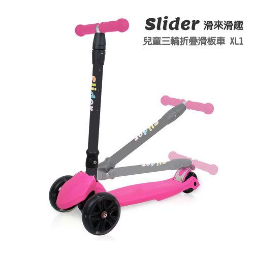 Slider 兒童三輪折疊滑板車XL1(淺藍 / 果綠 / 螢光粉 / 酷紅)★衛立兒生活館★ 4