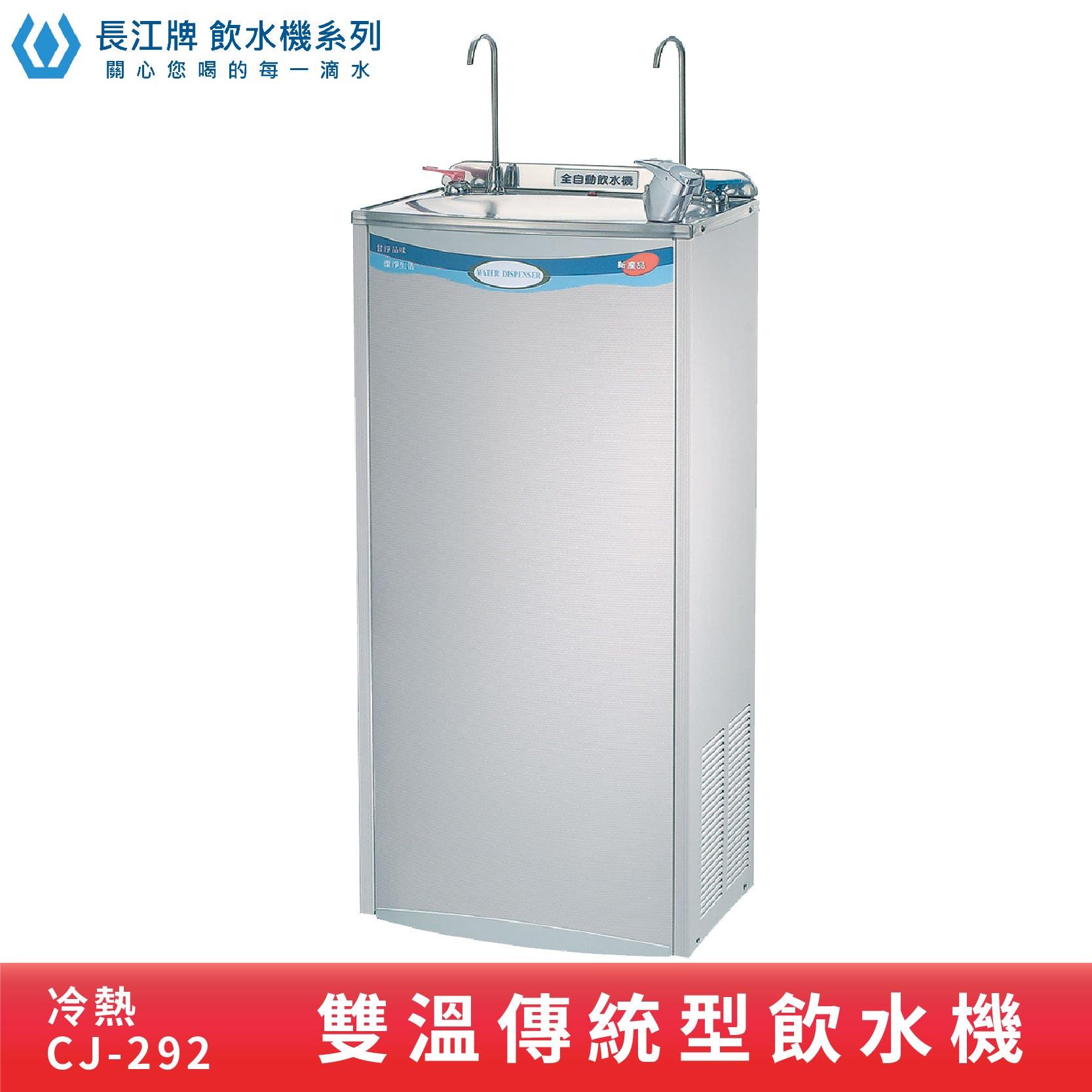 長江 參溫飲水機【傳統型】CJ-292 冷/熱 立地型落地型 開飲機 開水機 學校 公司 公家機關 台灣製造