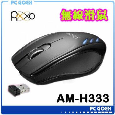 Pixxo MA-H333 無線光學滑鼠☆pcgoex 軒揚☆