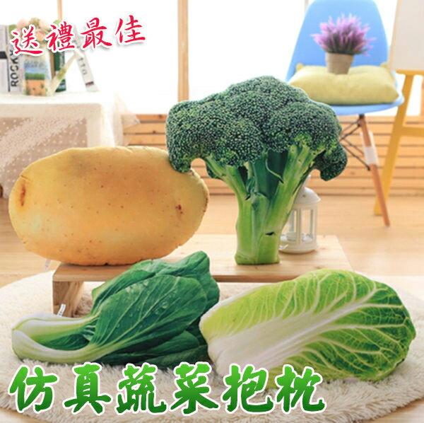 創意仿真蔬菜抱枕 靠枕 靠墊 枕頭 青菜抱枕 聖誕交換禮物推薦