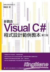 新觀念Visual C#程式設計範例教本[第三版]